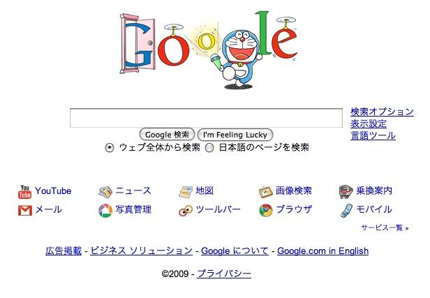 Google Japon fête Doraemon